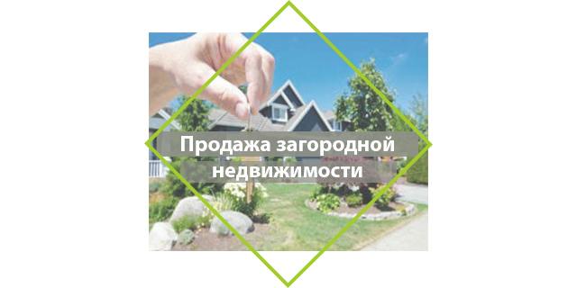 продажа загородный недвижимости
