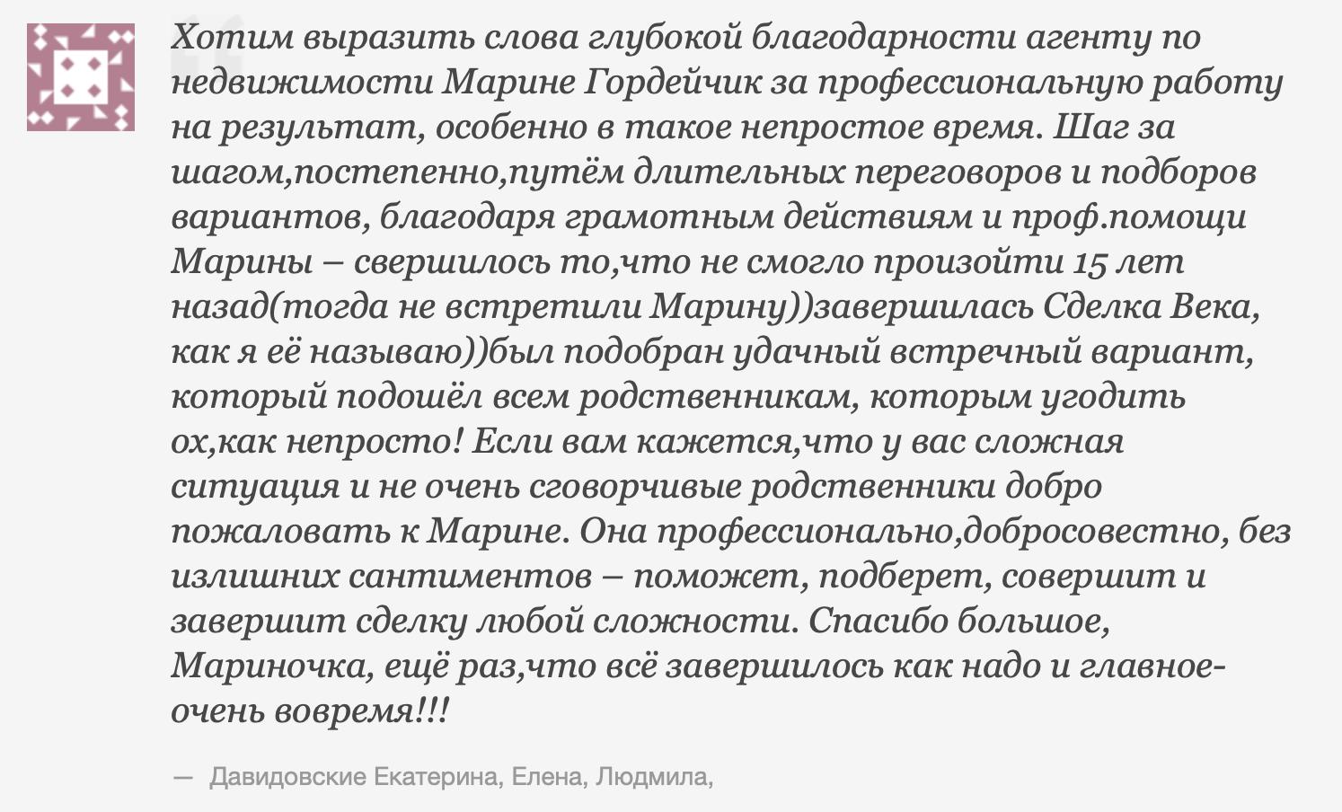 отзывы Марина Гордейчик